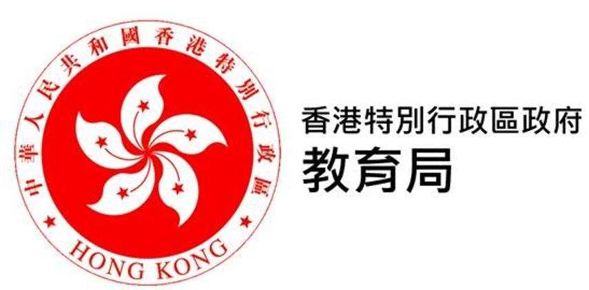 香港特別行政區政府教育局