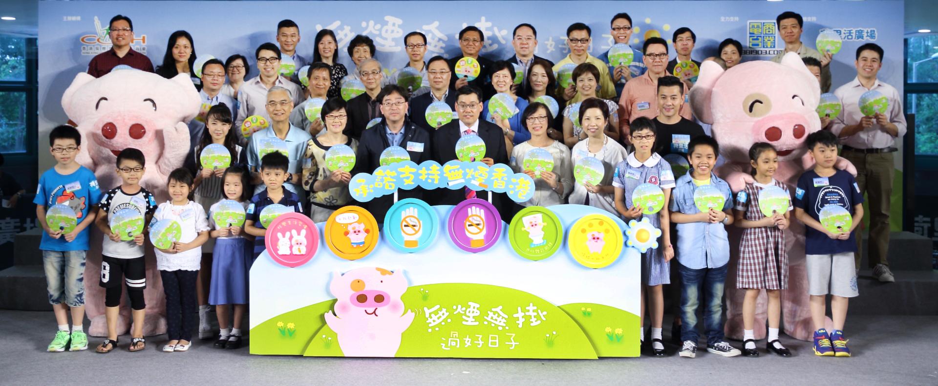 一眾主禮嘉賓及來自不同界別的機構代表一同承諾支持無煙香港。