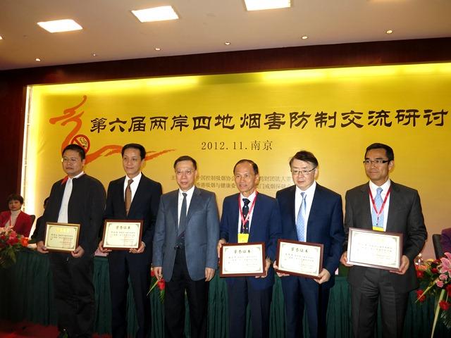 前衞生署署長林秉恩醫生在會議中獲頒兩岸四地煙害防制華人貢獻獎,以表揚他多年來對推動香港控煙工作的貢獻。